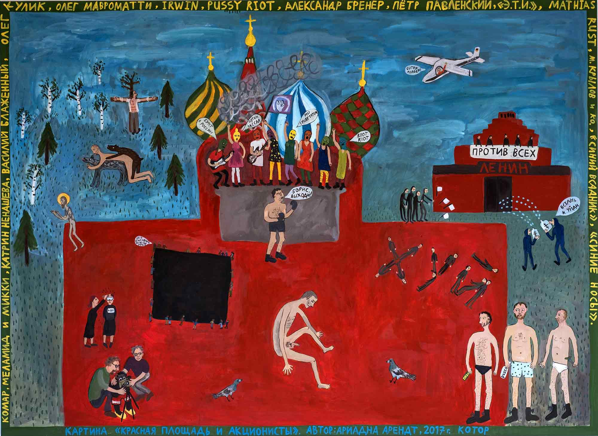 Ariadne Arendt, The Actionists on Red Square (2017-2018) Animated GIF, oil on canvas, 185х130 см. Animation executed by Mikhail Kishkarev. The painting belongs to the collection of Marat Guelman.